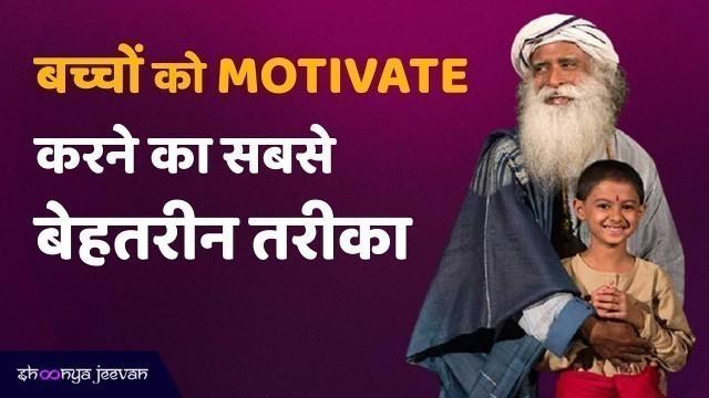 'Best Way To Motivate Kids | Motivational Video | Sadhguru Hindi'
