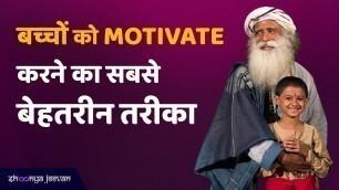 'Best Way To Motivate Kids   Motivational Video   Sadhguru Hindi'
