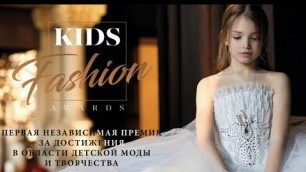 'FASHION KIDS AWARDS 2017 | Детская модная премия Москва'