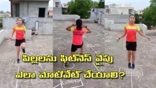 'పిల్లలను ఫిట్నెస్ వైపు  ఎలా మోటివేట్ చేయాలి | How To Motivate Kids to Exercise -namasthetelangana'