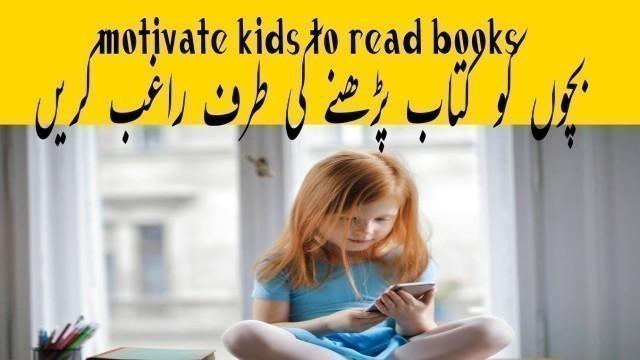 'motivate kids to read books  motivational speech   Lavish Lifestyle'