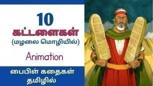 10 commandments - பத்து கட்டளைகள் - Bible story in Tamil for Kids