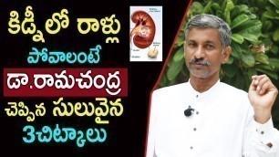 'కిడ్నీలో రాళ్లు తగ్గిపోవాలంటే | Dr Ramachandra diet plan for Kidney Stone removal | Health Tips'