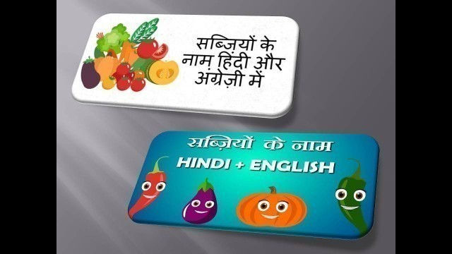'Vegetable names in Hindi and English with pictures for Kids'