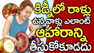 'Foods To Avoid for Kidney Stones in Telugu I  Kidney Stone I Food to avoid   Good Health and More'