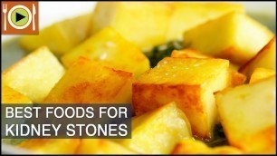 'How to get Rid of  Kidney Stone | Foods & Healthy Recipes'